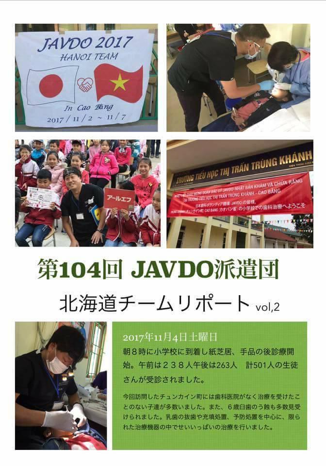 ミャンマーでのJAVDO 歯科ボランティア