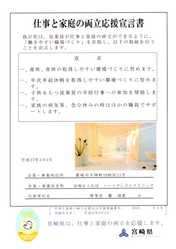 仕事と家庭の両立応援宣言書