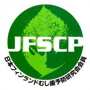 日本フィンランドむし歯予防研究会