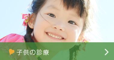子供の診療