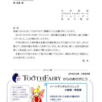 2015年 Tooth Fairy 歯科撤去金属寄付
