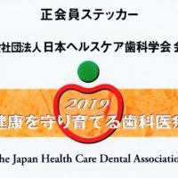 日本ヘルスケア歯科学会 会員証