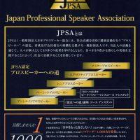 JPSA会員