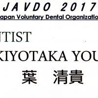 2017.JAVDO ベトナム歯科医療ボランティア参加証