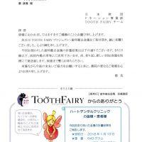 2017年 Tooth Fairy 歯科撤去金属寄付