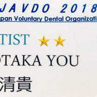 2018.JAVDO ベトナム歯科医療ボランティア参加証