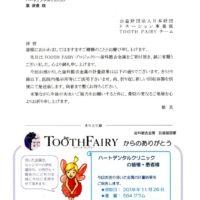 2018年 Tooth Fairy 歯科撤去金属寄付