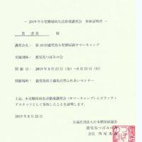2019年 Tooth Fairy  鹿児島小児糖尿病サマーキャンプ歯科ボランティア