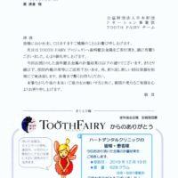 2019年 Tooth Fairy 歯科撤去金属寄付
