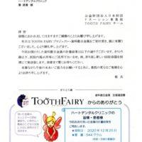 2020年 Tooth Fairy 歯科撤去金属寄付