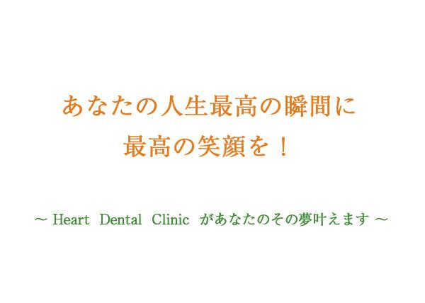 Heart  Dental  Clinic  があなたのその夢叶えます