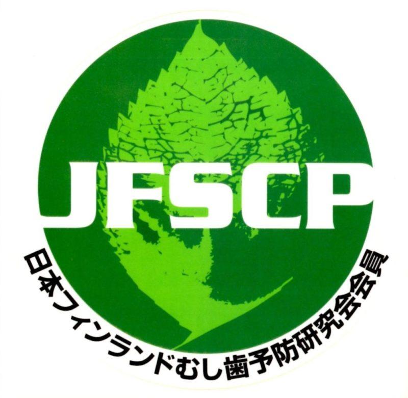 日本フィンランドむしば予防研究会