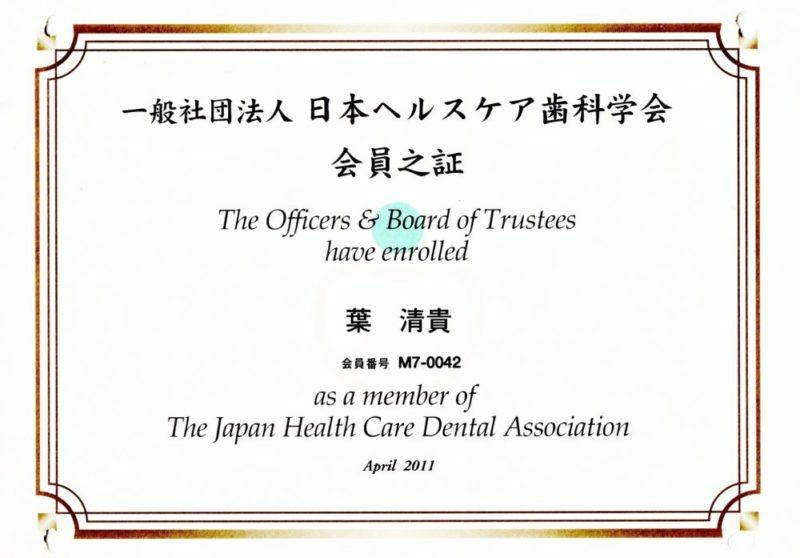 日本ヘルスケア歯科学会